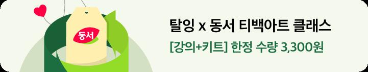 탈잉 x 동서 티백 아트 클래스